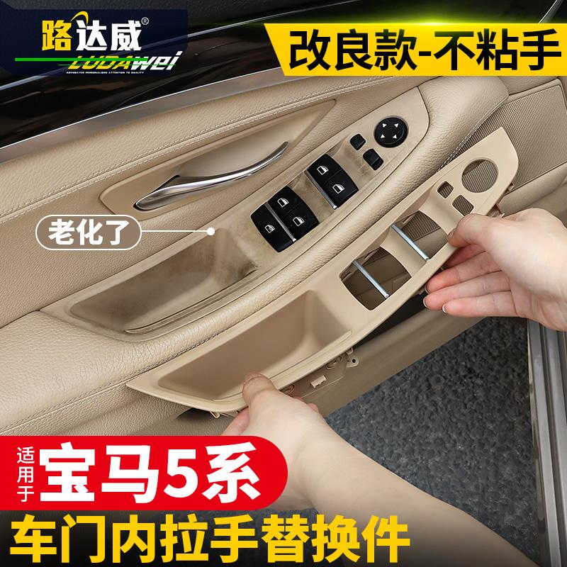 适用宝马5系内拉手520li523li525li左前门扶手升窗器内把手配件