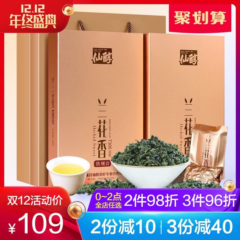特级安溪铁观音茶叶浓香型兰花香2018新茶秋乌龙茶散装礼盒装500g