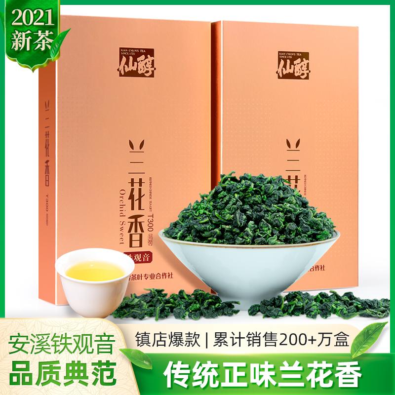 安溪铁观音茶叶特级浓香型2021新茶兰花香乌龙茶袋装小泡装125淘宝优惠券