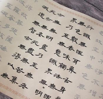 白色隶书心经字帖宣纸长卷