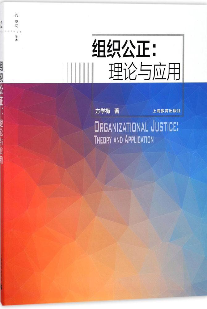 组织公正:理论与应用 方学梅 管理理论 上海教育出版社组织公正-理论与应用
