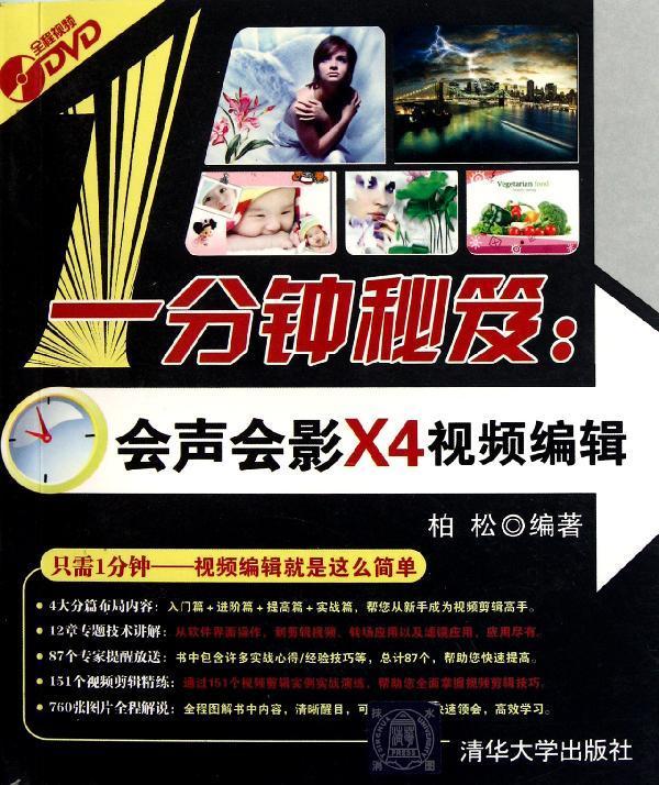新书正版现货 一分钟秘笈:会声会影X4视频编辑  计算机 图形图像  书 新华书店畅销图书籍