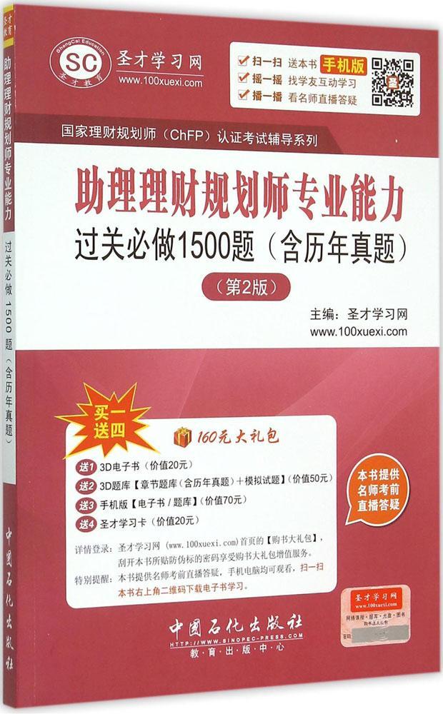新书正版现货 助理理财规划师专业能力过关必做1500题   经济 新华书店畅销图书籍