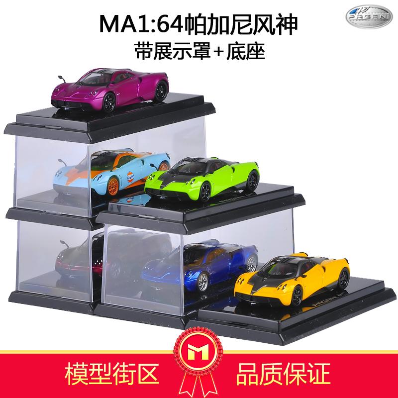 MA1:64帕加尼风神 风之子 合金仿真汽车模型 收藏 摆件 带底座