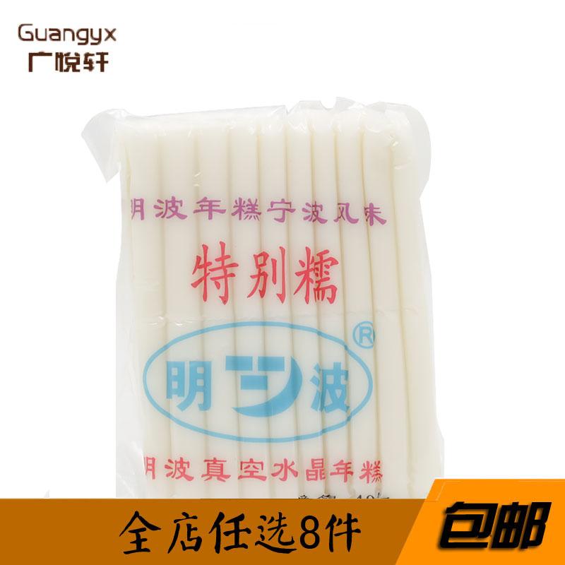 水磨香滑软糯宁波慈城年糕350g真空装方便速食火锅食料