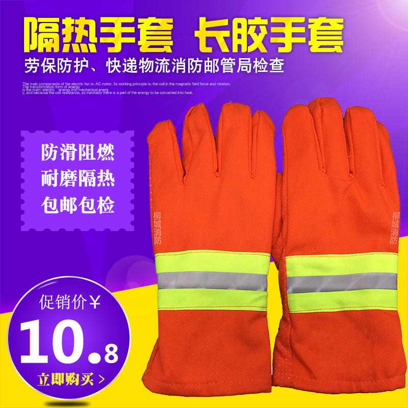 隔热手套防滑长胶手套防护防布手套阻燃物流快递透气消防邮管局