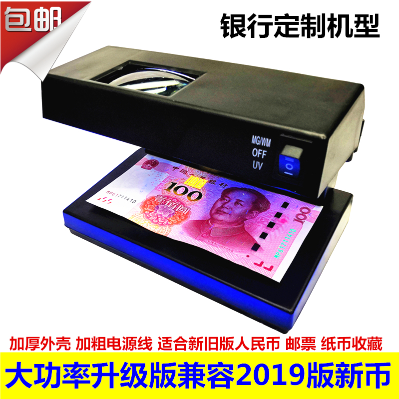 2019新版人民币2138验钞机紫光荧光灯台式紫外线灯小型便携收藏用