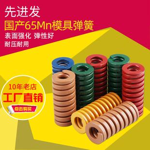 模具弹簧矩形压簧高压螺旋扁线65Mn红蓝绿黄茶色强力压缩弹簧定做