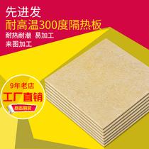耐高溫300度模具隔熱板玻璃纖維板保溫板隔熱板硫化機絕緣板加工