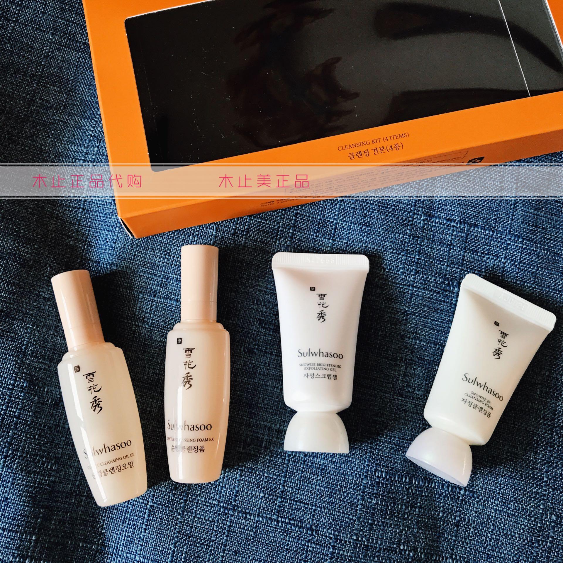 韩国专柜雪花秀清洁四件套中样15ml洗面奶卸妆油 滋润美白保湿