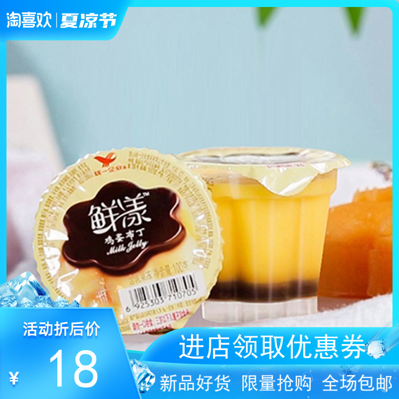 Unified Xianyang egg pudding jelly with a little caramel Budian milk tea