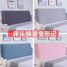 纯色系床头罩套床头套软包防尘罩床背罩子保护套1.8床弹力布1.5床