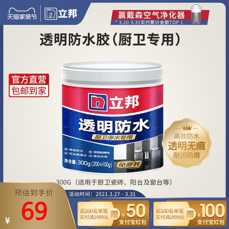 厨房卫生间透明防水胶防水涂料值得买吗