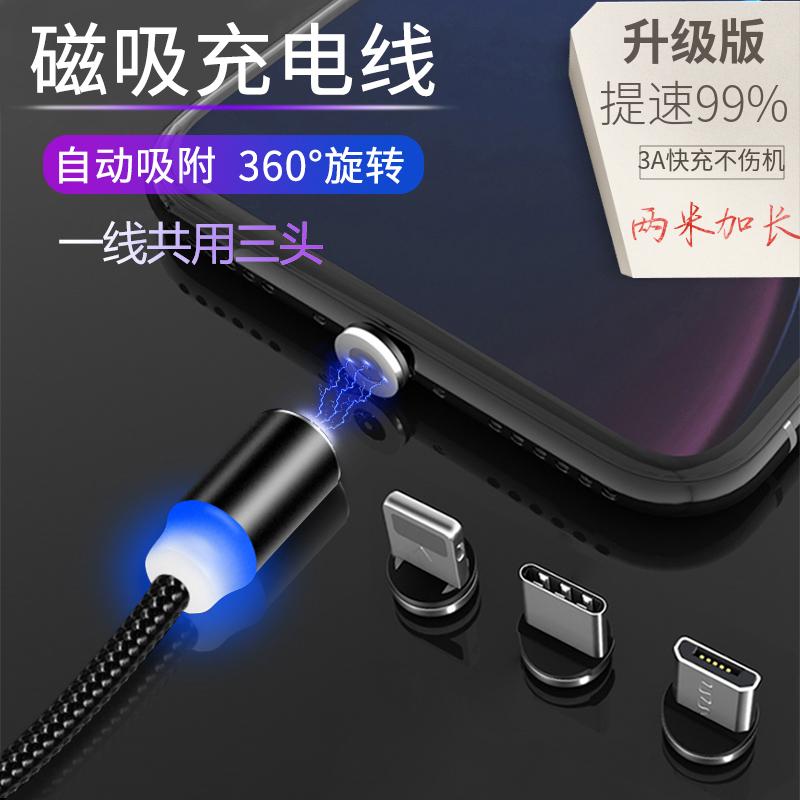 磁吸数据线快充磁铁强磁力车载充电线器单头通用苹果安卓type包邮11-05新券