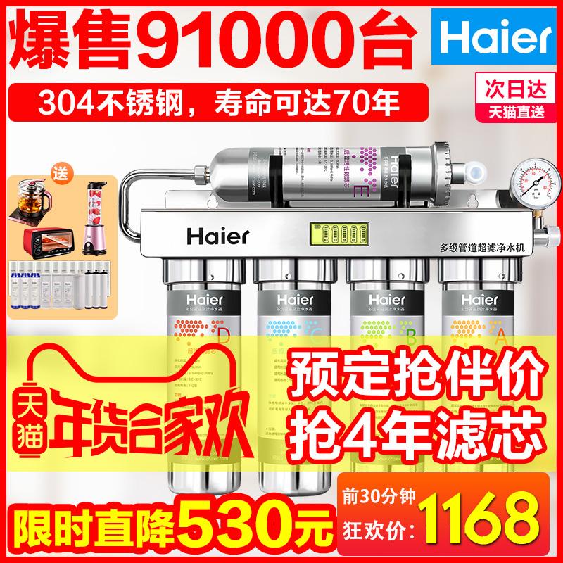 海尔净水器家用直饮自来水过滤器超滤厨房不锈钢净化水机洗小米粒