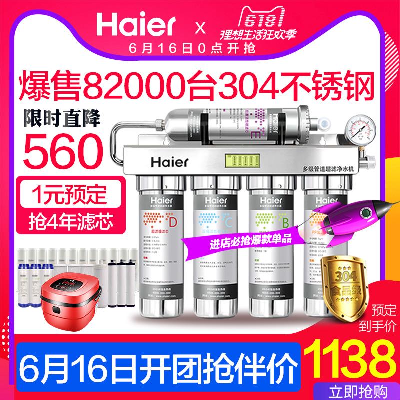 有用过海尔 HU603-5(A)净水器的吗,怎么样