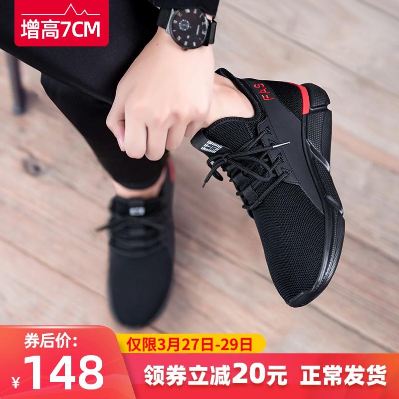 春夏季2020新款内增高男鞋百搭透气男士运动休闲鞋增高鞋10cm皮鞋
