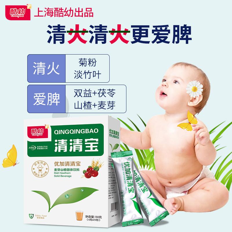 酷幼清清宝儿童降火清火开胃婴儿宝宝奶粉伴侣婴幼儿清火宝菊花晶