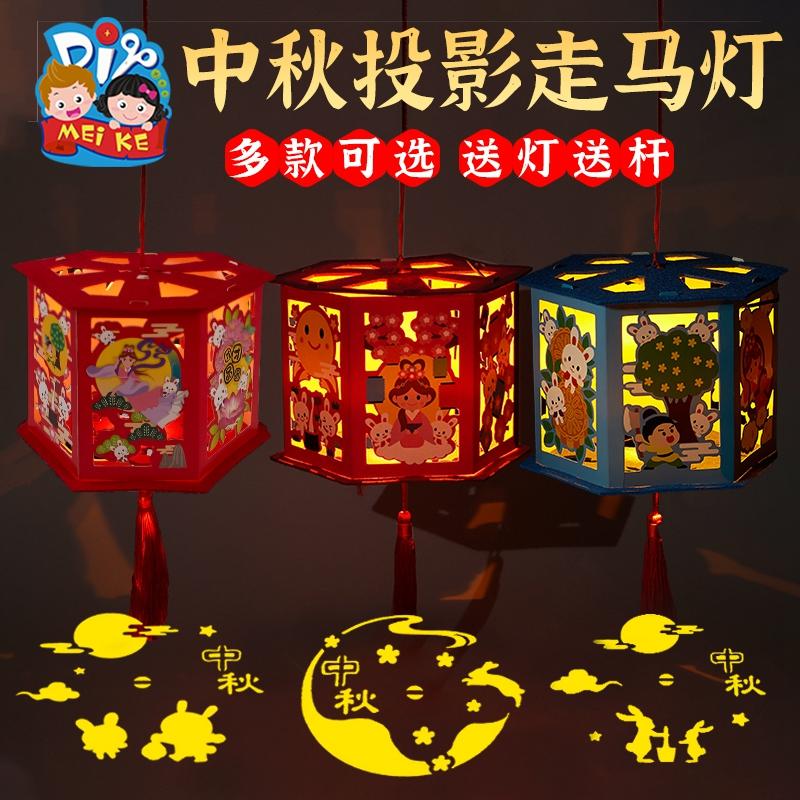 中秋节手工diy投影走马纸灯笼手提发光幼儿园儿童制作材料包花灯