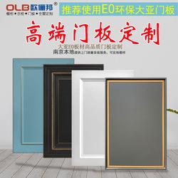大亚E0级环保 欧式橱柜衣柜门板定做定制 美式肤感膜模压门吸塑门