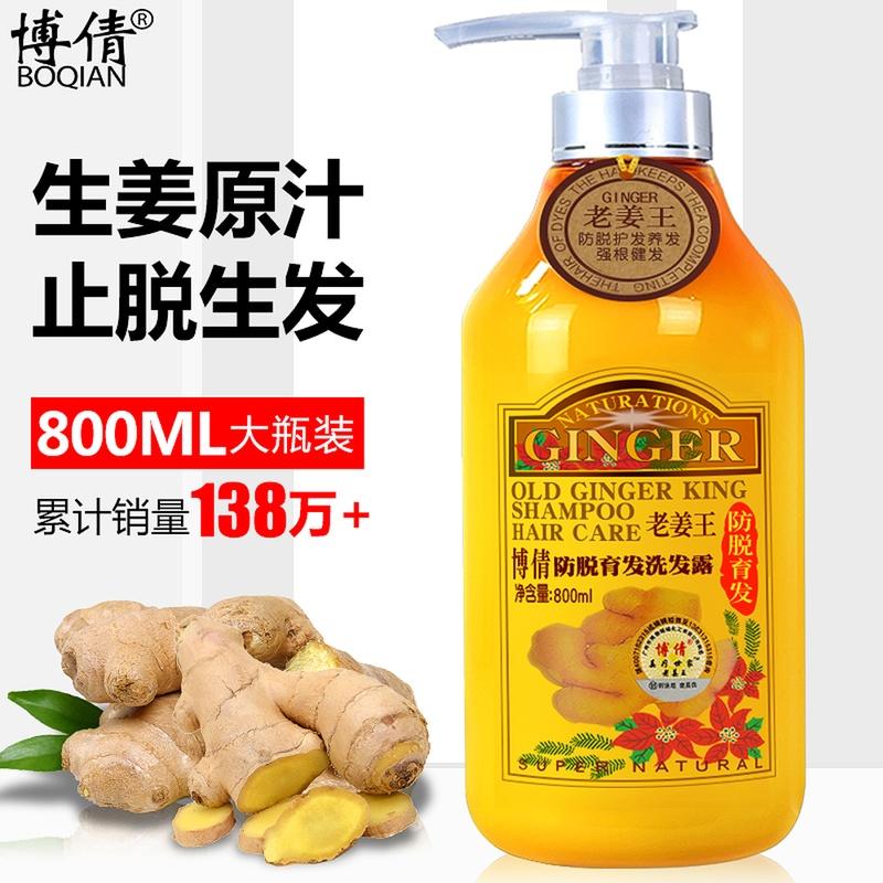 博倩老姜王生姜汁洗发水去屑止痒控油防脱发育发液男女头发洗头膏