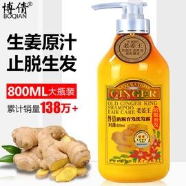 博倩老姜王生姜汁洗发水去屑止痒控油防脱发育发液男女头发洗头膏图片