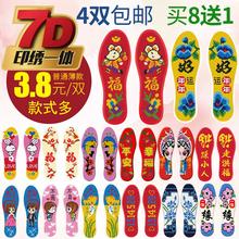 【4双包邮】十字绣针孔鞋垫精准印花满绣花D不掉色鞋垫透气非成品