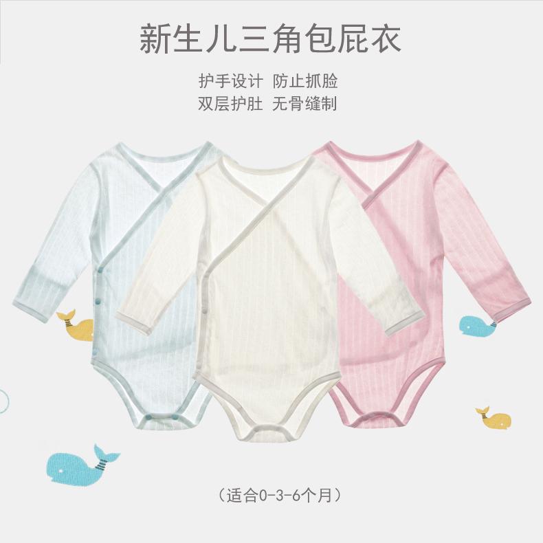 新生儿包手睡衣斜开扣婴儿三角包屁衣纯棉0-3-6个月宝宝护肚衣服