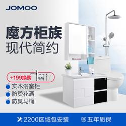 九牧卫浴浴室柜马桶花洒洗漱台现代简约欧式洗脸盆柜洗手盆柜组合