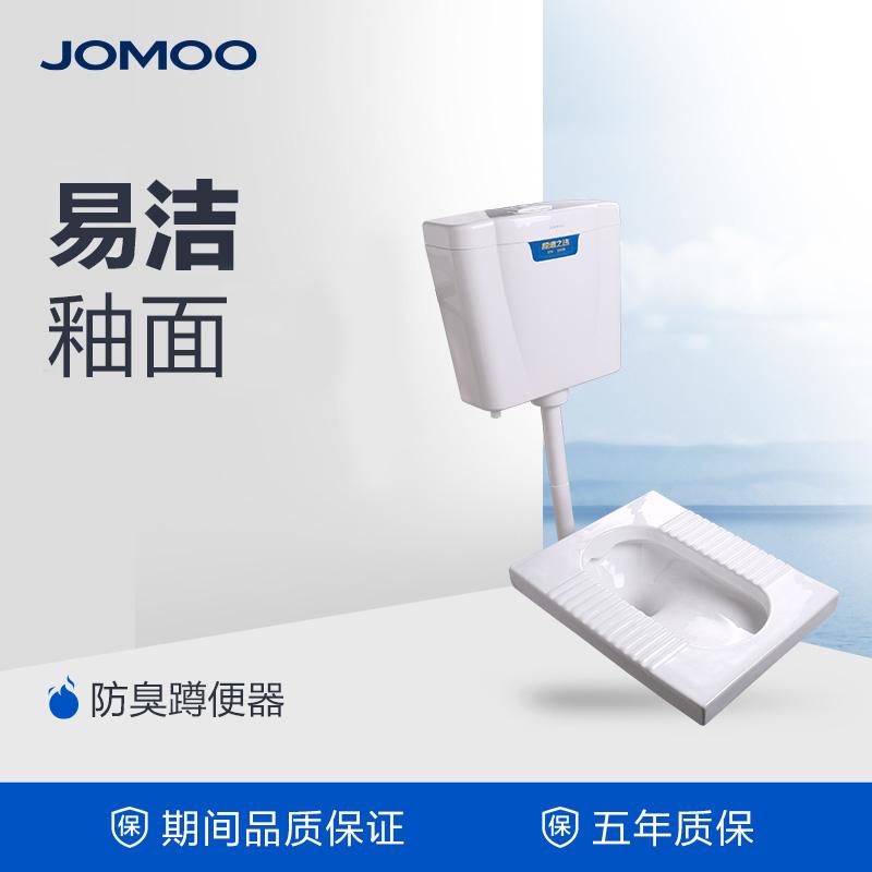 JOMOO 9 подсобное животноводческое хозяйство комплект Ванная комната для ванной комнаты с туалетом туалет туалет 14074