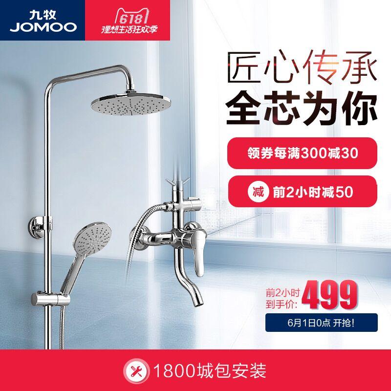 JOMOO девять животноводческих душ комплект Душ для душа душ для душа горячий и холодный душ классический 3 серии