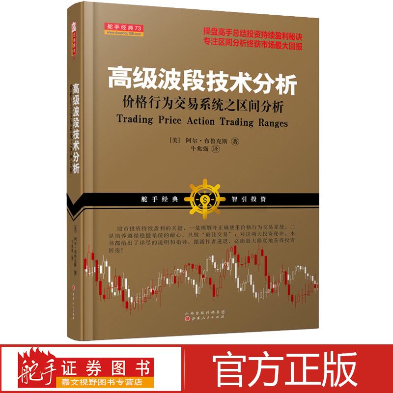 舵手证券正版 高级波段技术分析价格行为交易系统之区间分析 阿尔布鲁克斯外版量价分析国外股票期货外汇书趋势技术分析