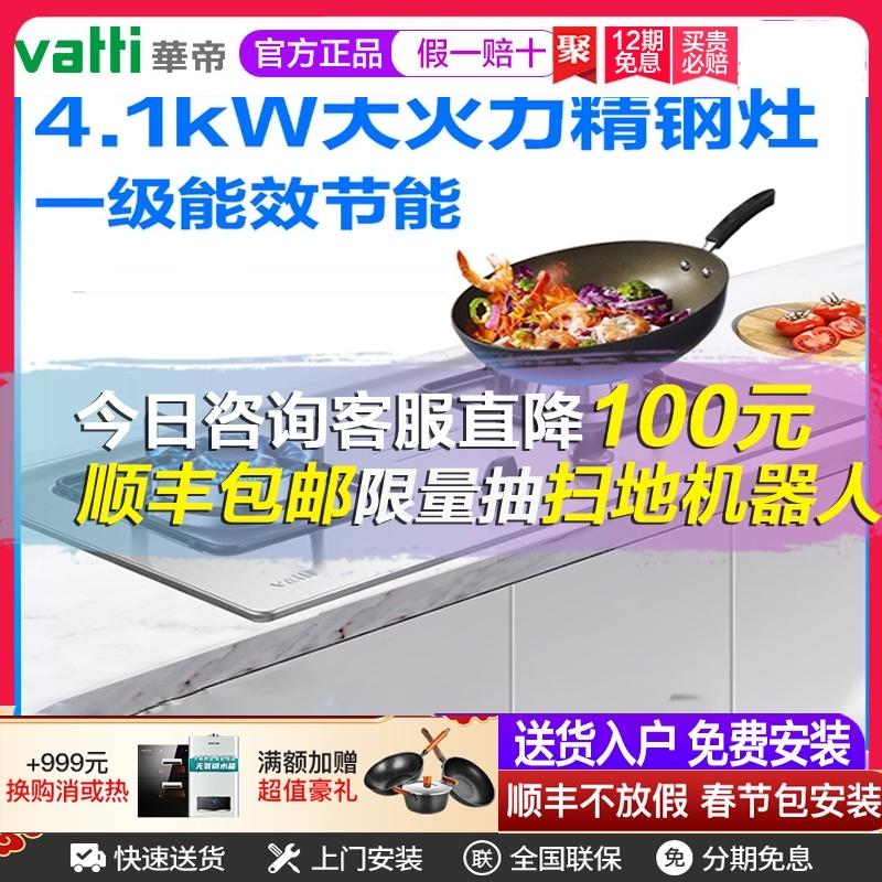 vatti /华帝i10033a不锈钢燃气灶