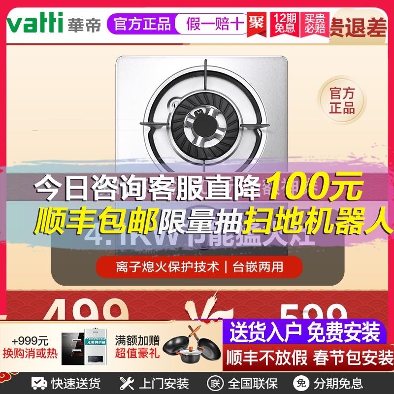 vatti /华帝i10031a液化台式单灶