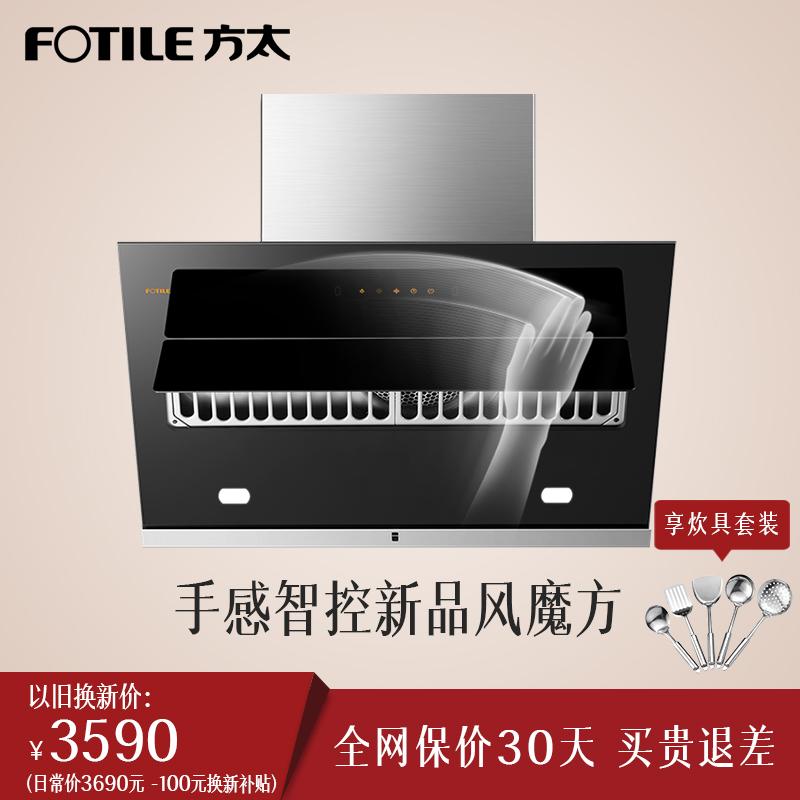 Fotile/方太 CXW-228-JQD2T侧吸式新品智能家用大吸力排抽油烟机