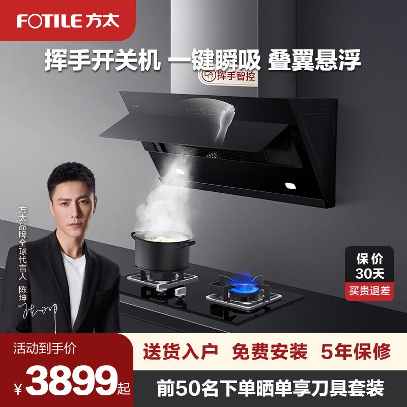 方太JCD6+TH33B/G/TH25B/G侧吸油烟机燃气灶套装烟灶套餐厨房家用