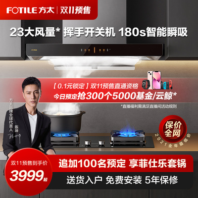 Fotile EMD20H+TH28/31 Suction Range Hood Gas Stove Package Hood Stove Set Official Flagship Store