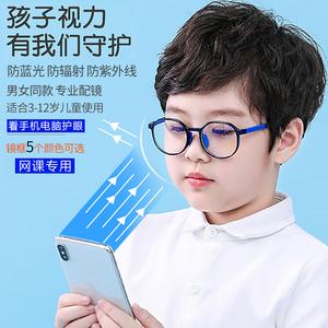 儿童防辐射男女抗蓝光手机平光镜