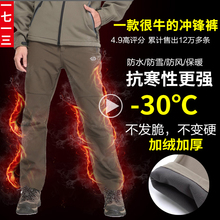 1713 outdoor outdoor pants, men and women waterproof and windproof soft shell, fleece, ski pants, velvet, thickening, autumn and winter.