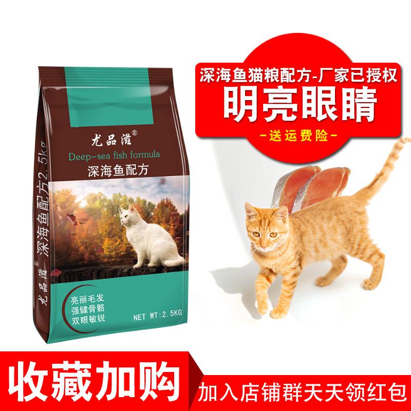 猫粮10kg 海洋鱼味成猫粮幼猫粮全猫粮流浪猫去毛球斤包邮优惠券