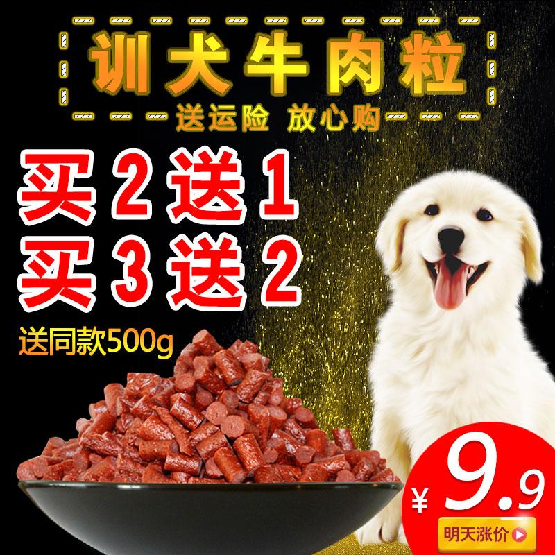 3送2 狗狗磨牙棒牛肉粒条泰迪训练奖励宠物食品狗零食大礼包500g