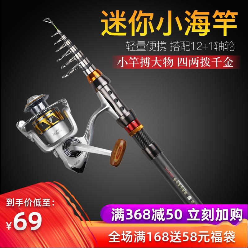 超短节小海竿 便携迷你抛竿超硬开心鱼碳素钓鱼竿套装海杆套装