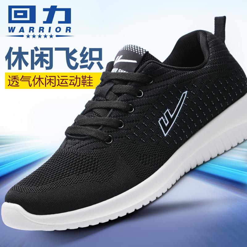 回力男鞋运动鞋男品牌正品2021春季透气跑步鞋休闲鞋男士鞋子网鞋