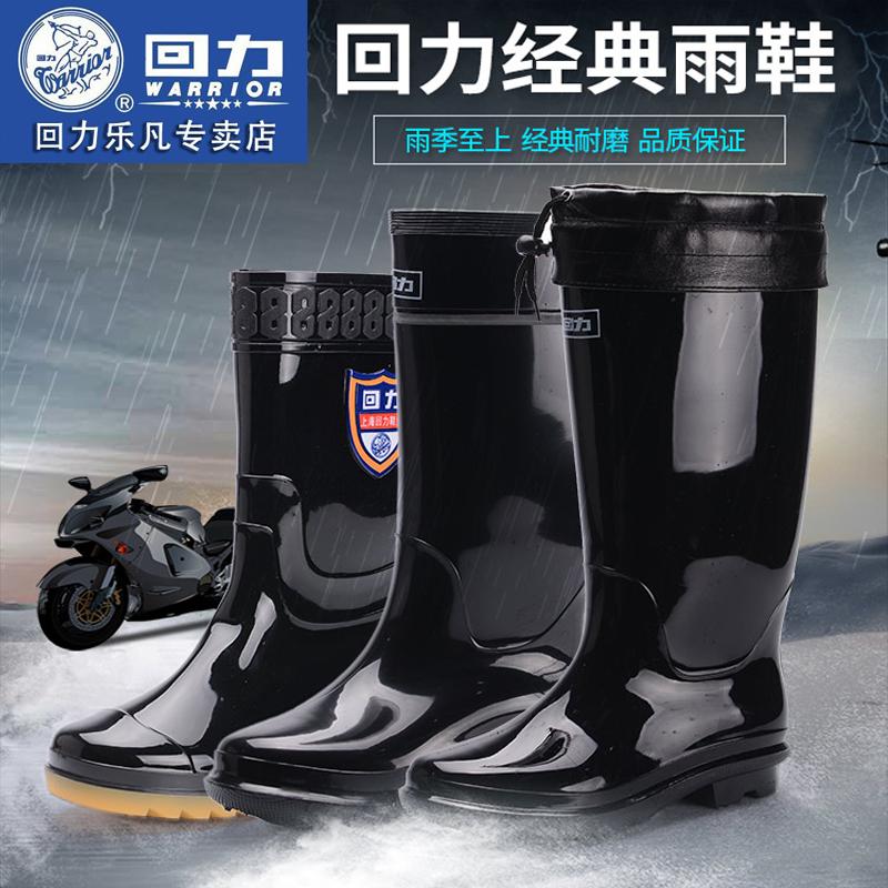 回力水鞋男春季高筒雨靴中筒保暖雨鞋防滑耐磨劳保工作套鞋胶鞋男