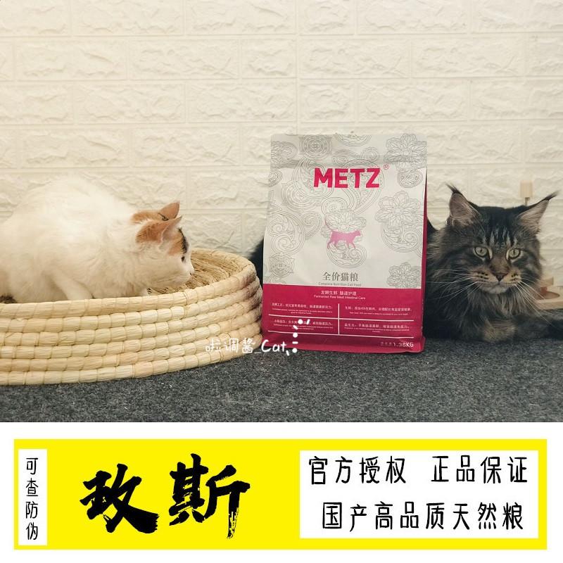 新疆包邮玫斯高品质天然猫粮发酵鲜肉肠道护理成猫幼猫粮送大礼包