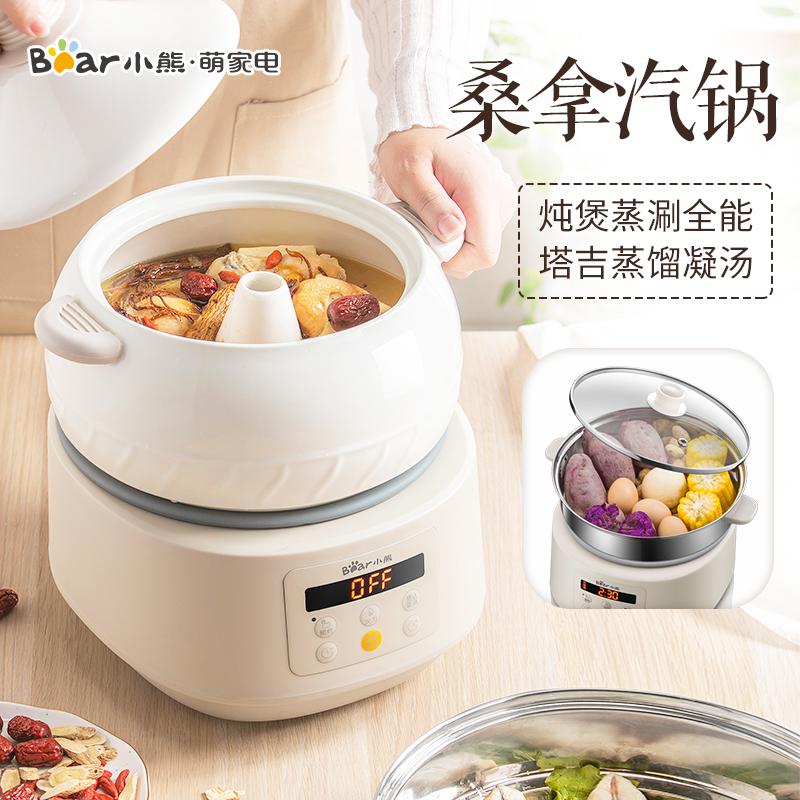 小熊电炖锅电汽锅隔水蒸锅炖盅煲汤家用全自动陶瓷养生电砂锅慢炖