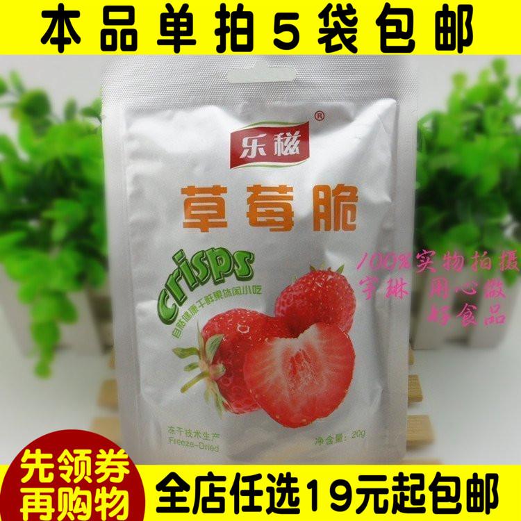 山东特产 乐�T冻干草莓脆 20g 乐滋冻干草莓脆片