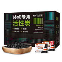 Near ya activated carbon removal formaldehyde new house decoration indoor deodorization bamboo charcoal adsorption formaldehyde household emergency stay charcoal