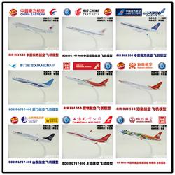 合金飞机模型波音空客海航国航777东航320川航330深航380南航16cm