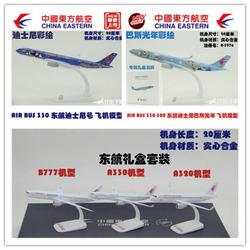合金飞机模型 东方航空 B777 A320 A330 A350 B787 B737东航 20cm